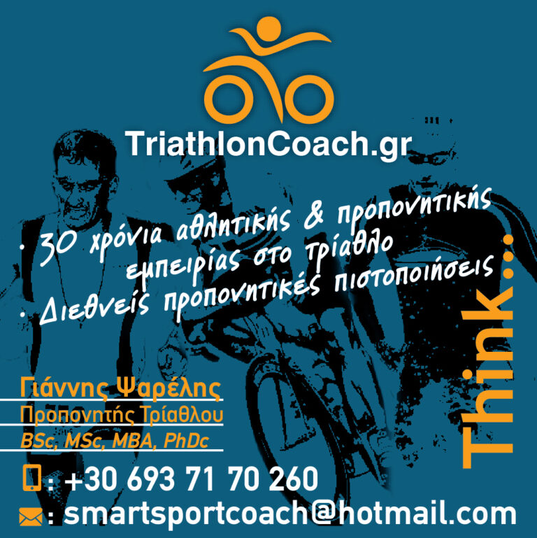 Triathlon Coach Greece