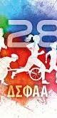 Διεθνής Συνέδριο Αθλητισμού